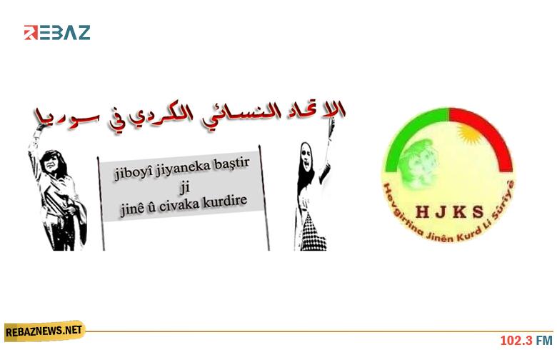 بيان.. الذكرى الثامنة لتأسيس الإتحاد النسائي الكوردي في سوريا