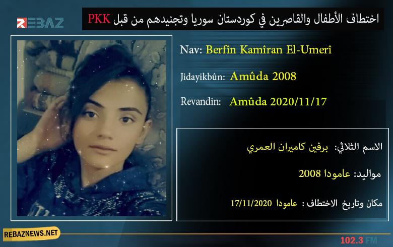 اختطاف قاصرة أخرى من قبل شبيبة PKK