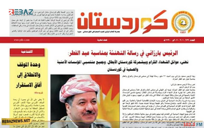 صدور العدد الجديد من جريدة كوردستان