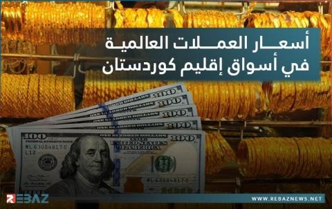 أسعار الذهب والعملات العالمية في أسواق إقليم كوردستان