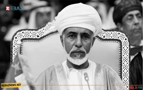 رحيل سلطان عُمان قابوس بن سعيد عن 80 عاماً