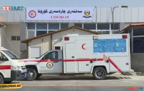 إقليم كوردستان.. تسجيل 17 وفاة و331 إصابة جديدة بـ «كورونا» خلال 24 ساعة