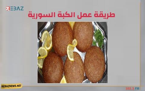 إنفوغرافيك.. طريقة عمل الكبة السورية