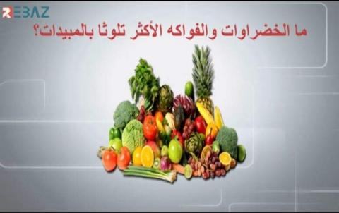 إنفوغرافيك.. الخضروات الأقل والأكثر تلوثاً بالمبيدات