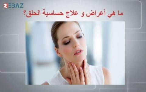 إنفوغرافيك.. ما هي أعراض وعلاج حساسية الحلق؟