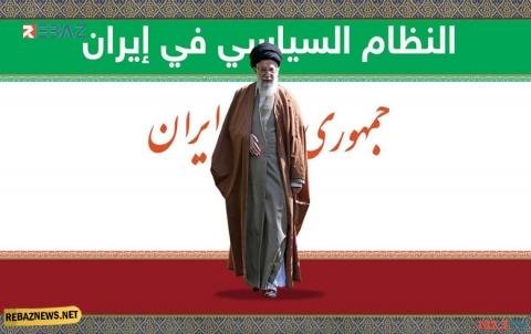 إنفوغرافيك.. النظام السياسي وحكم المرشد في إيران