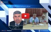 عبد الكريم محمد - عضو المكتب السياسي للكوردستاني - سوريا