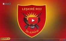 المركز الإعلامي لبيشمركة روژ يرد على تصريحات آلدار خليل