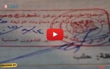 الذكرى الـ57 لتجريد الكورد من الجنسية السورية